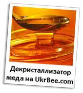 Декристаллизатор меда - купить в Украине. Верните мед в товарный вид сохранив полезные вещества