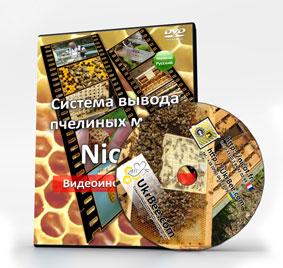 DVD видео диск с инструкциями по применению системы НИКОТ!