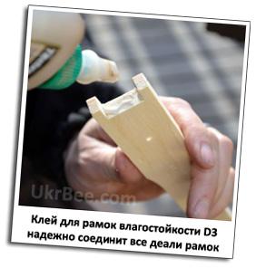 В современном пчеловодстве для соединения деталей ульевых рамок используют влагостойкий клей класса Д3