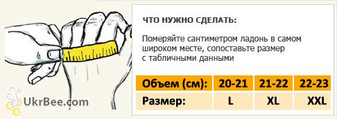 Таблица определения рамера пчеловодных перчаток