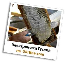 В интернет-магазине пчеловодства можно купить лучший пасечный нож - электронож Гуслия