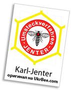 Джентер - оригинал (купить в магазине пчеловодства УкрБі)