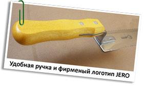 Пасечный нож Джеро с удобной ручкой и фирменным значком Jero Beekeeping.