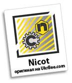 Остерігайтесь підробок - оригінальна продукція Нікот (Nicot) з Франції в магазині бджільництва УкрБі.