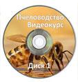 Видеопасека - диск 1 (Организация пасеки, правила пчеловодства, инвентарь.)