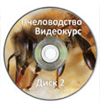 Видеопасека - диск 2 (Пчела, матка, трутень.)