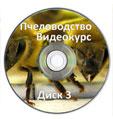 Видеопасека - диск 3 (Ловля роёв.)