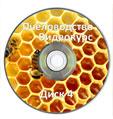 Видеопасека - диск 4 (Роение, работа с роями.)