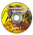 Видеопасека - диск 5 (Сезонные работы на пасеке. Часть 1.)