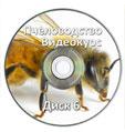 Видеопасека - диск 6 (Сезонные работы на пасеке. Часть 2.)