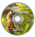 Видеопасека - диск 9 (Кочёвка, медоносы.)