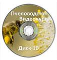 Видеопасека - диск 10 (Продукты пчеловодства. Источники дохода.)