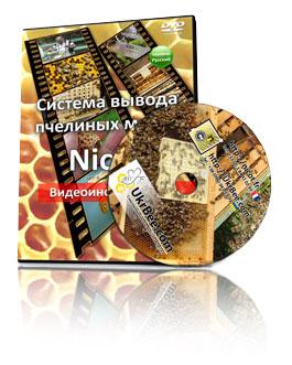 Купив систему Никот в магазине УкрБи получите DVD диск в подарок с инсрукцией по применению с наглядным примером в матководстве
