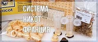"СИСТЕМА ""НИКОТ"""